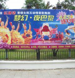Tournée cabaret Chine